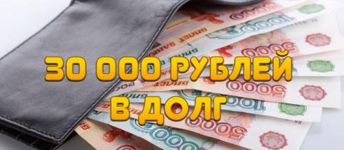Кредитные карты с лимитом на 30 000 руб. могут оформить многие банки России