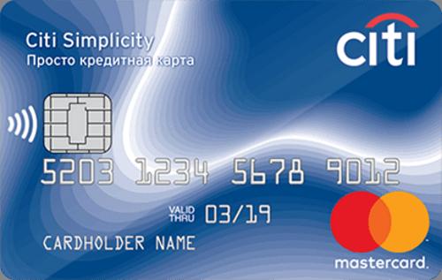 Ситибанк предлагает карту с 50-дневным льготным периодом
