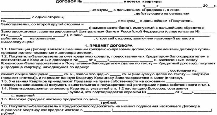 Образец договора ипотеки