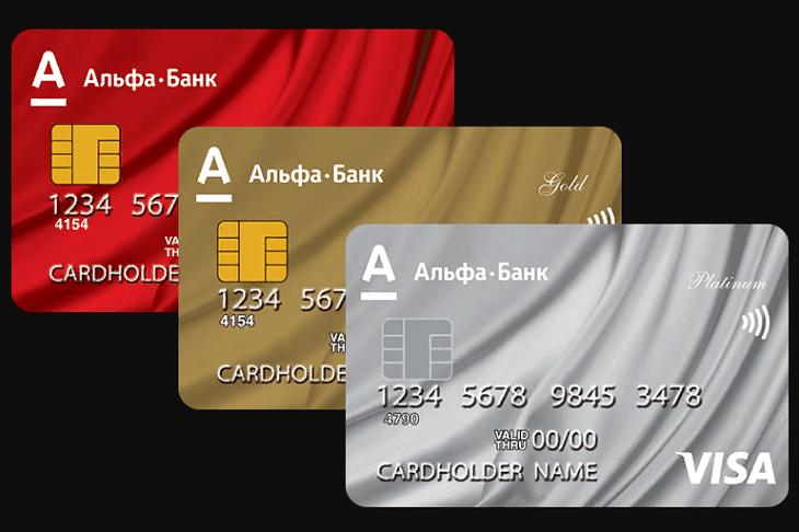 Кредитки от Альфа банка