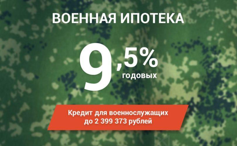 Военная ипотека РНКБ
