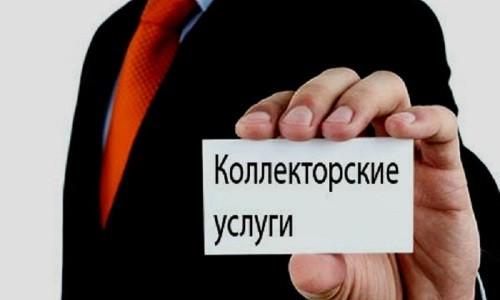 Если должник по кредиту длительное время не выполняет свои обязательства, то банк обращается в коллекторское агентство