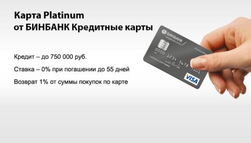 Кредитная карта от Бинбанка