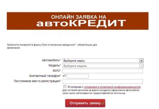 Онлайн заявка на получение автокредита