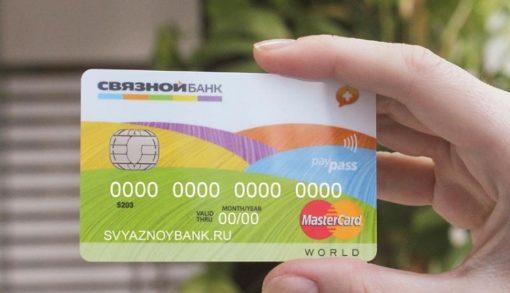 Пластиковая кредитная карта от банка Связной