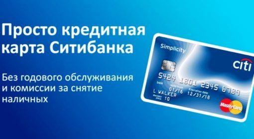 Кредитная карта от Ситибанка