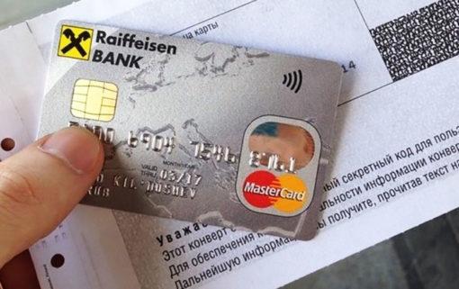 Кредитная карта от Банка Райффайзен