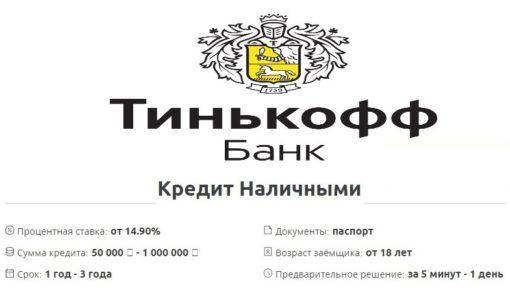 Кредит на персональных условиях от Банка Тинькофф