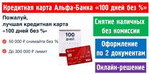 Условия оформления кредитки «100 дней без процентов»