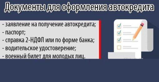 Список документов для автокредита