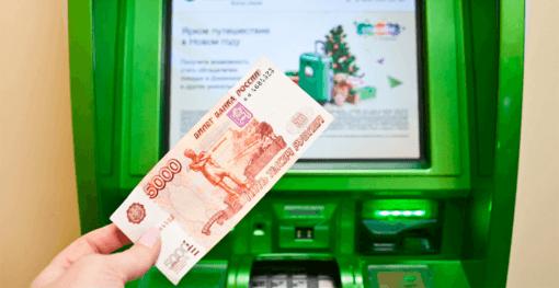 Погашение долга по ипотеке через банкомат