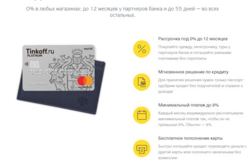 Кредитная карта банка Тинькофф