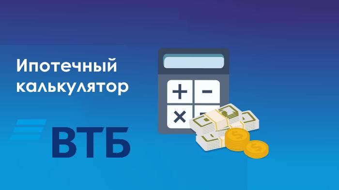 онлайн калькулятор кредита втб банк