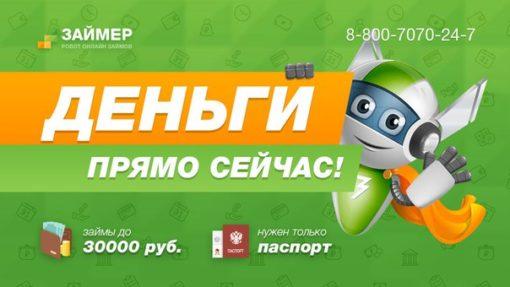 """Выдача кредитов в МФО """"Займер"""""""