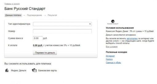 Интернет-банкинг Русский Стандарт