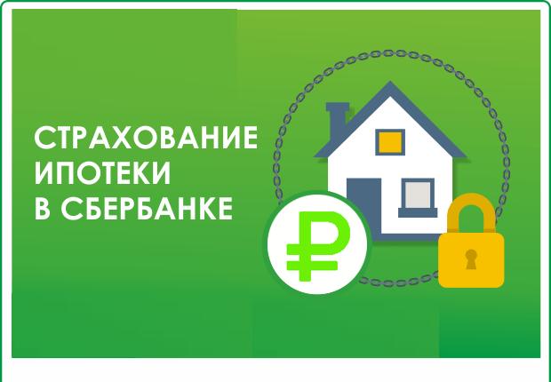Сбербанк страхование ипотеки