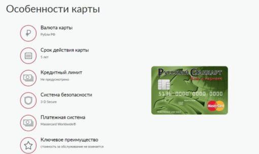 """Кредитка """"Банк в кармане"""""""