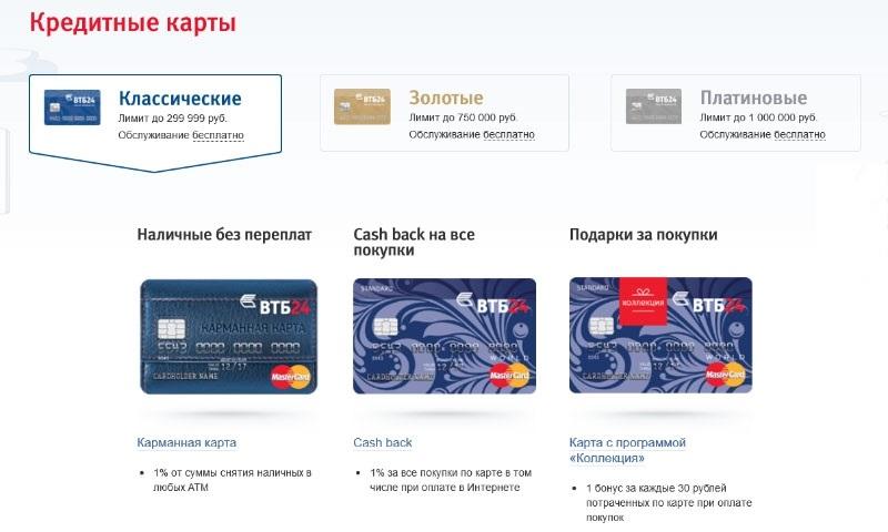 заказать кредитную карту втб онлайн 101 день
