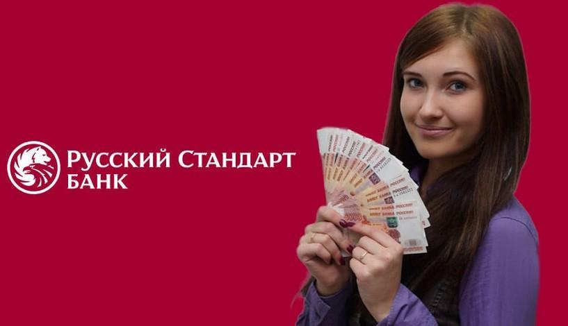 банк русский стандарт кредит наличными онлайн заявка официальный сайт