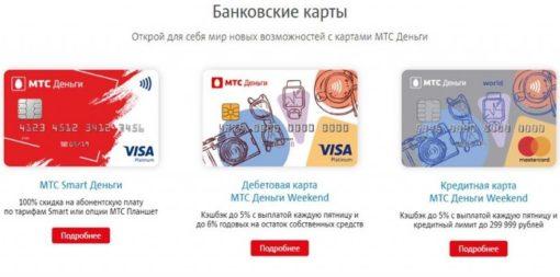 Банковские карты МТС