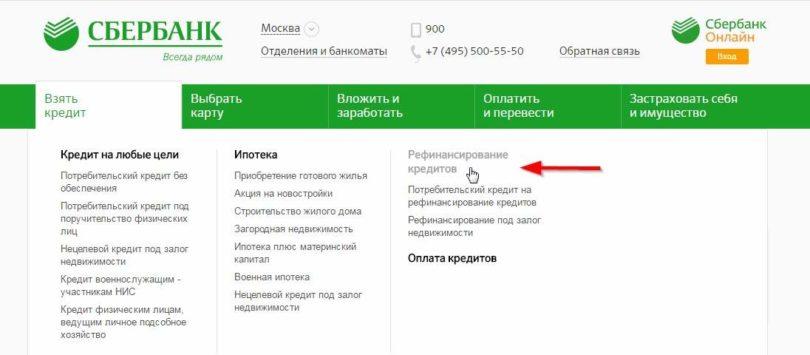 Банк лнр 24 онлайн личный кабинет вход