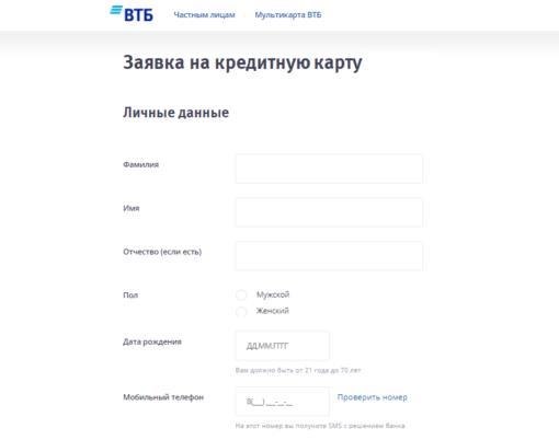 Заявка на кредитку