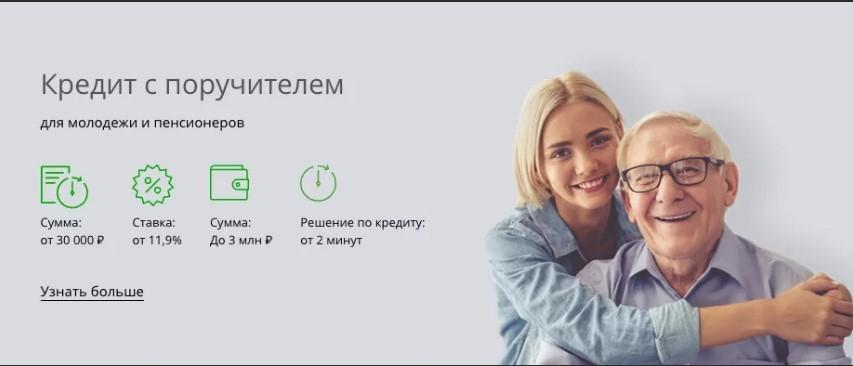 работники банка оформят кредит