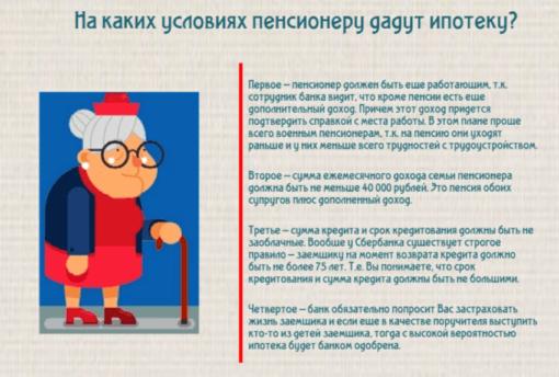 сбербанк пенсия кредит