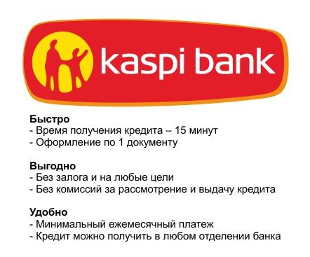 каспий банк кредиты