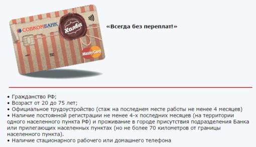 Порядок получения кредитной карты